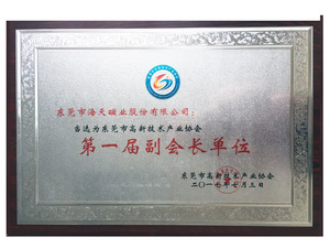 東莞市高新技術産業協會副會長單位