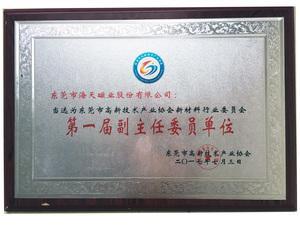 高新技術産業協會副主任委員單位